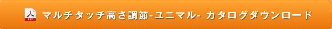 マルチタッチ(高さ自動調節機能付) カタログダウンロード