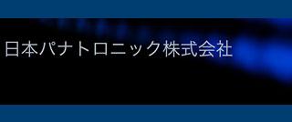 日本パナトロニック株式会社