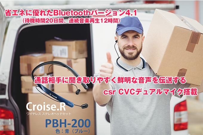 PBH200