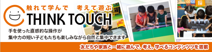 thinktouch