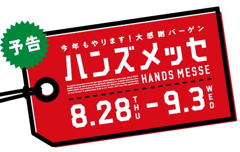hands messe