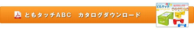 3Dマッピネージ カタログダウンロード